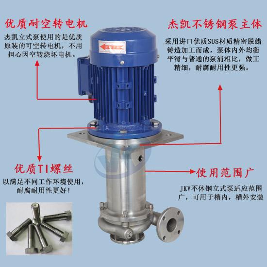JKV不銹鋼立式泵產品特點