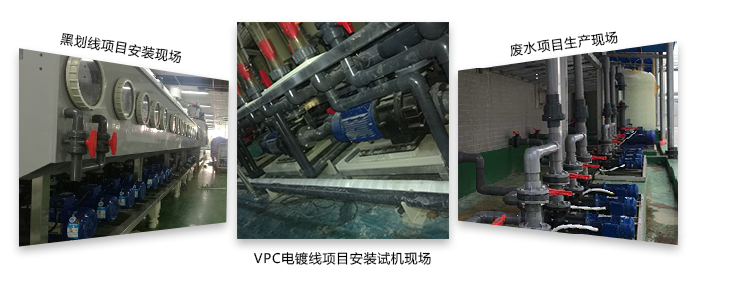 磁力泵工程案例